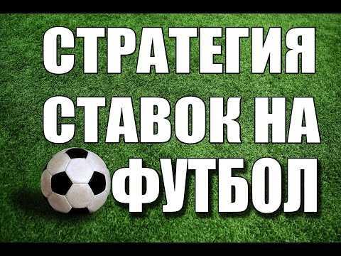 Cтратегия против счета на футбол