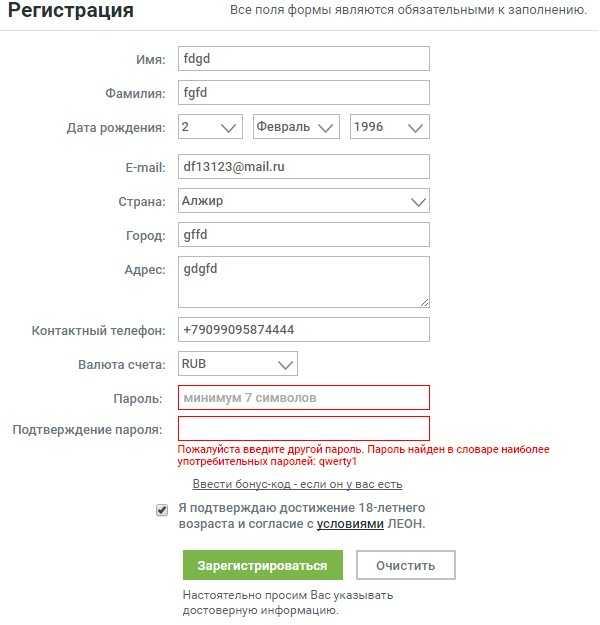 Регистрация в Leon