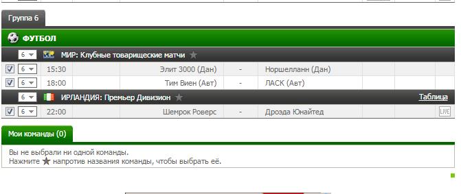 Бесплатный футбольный прогноз на 23.06.2017