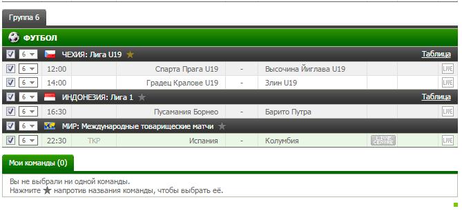 Бесплатный футбольный прогноз на 7.06.2017