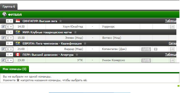 Бесплатный футбольный прогноз на 25.07.2017