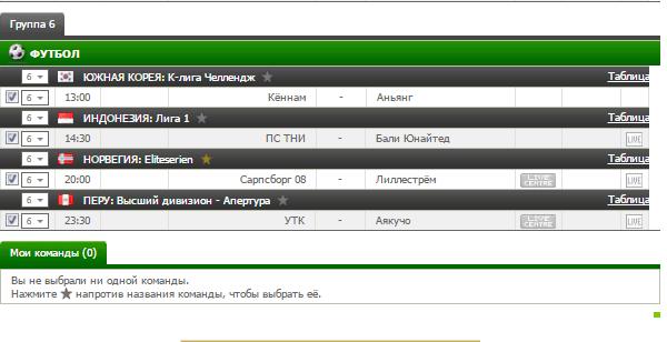 Бесплатный футбольный прогноз на 10.07.2017