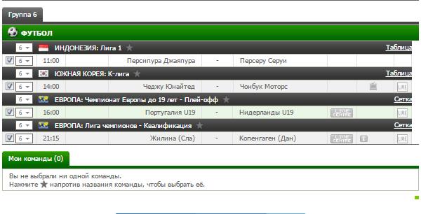 Бесплатный футбольный прогноз на 12.07.2017