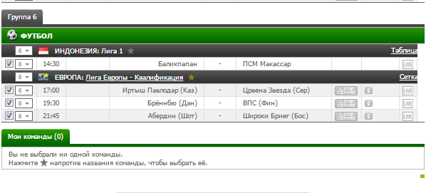 Бесплатный футбольный прогноз на 13.07.2017