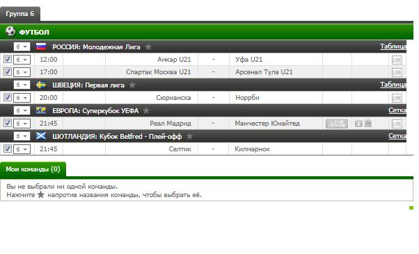 Бесплатный футбольный прогноз на 8.08.2017