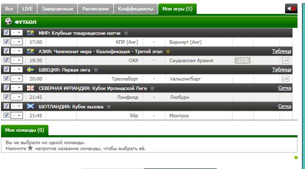 Бесплатный футбольный прогноз на 29.08.2017