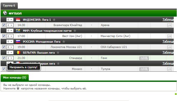 Бесплатный футбольный прогноз на 4.08.2017