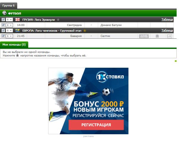 Бесплатный футбольный прогноз на 18.10.2017