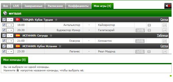 Бесплатный футбольный прогноз на 18.01.2018