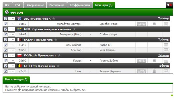 Бесплатный футбольный прогноз на 9.02.2018