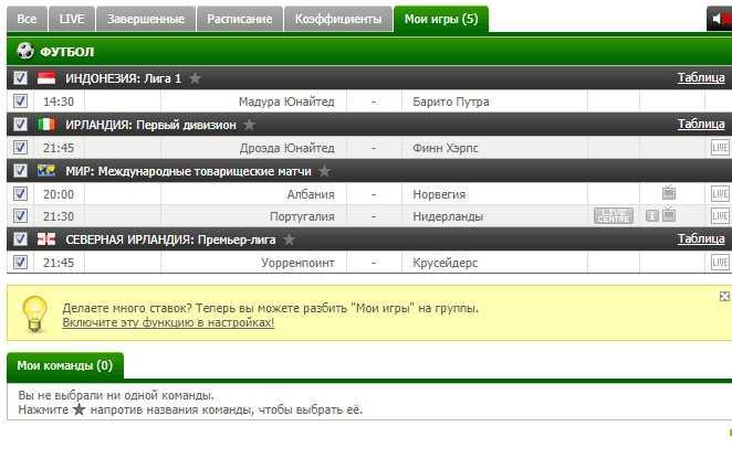 Бесплатный футбольный прогноз на 26.03.2018