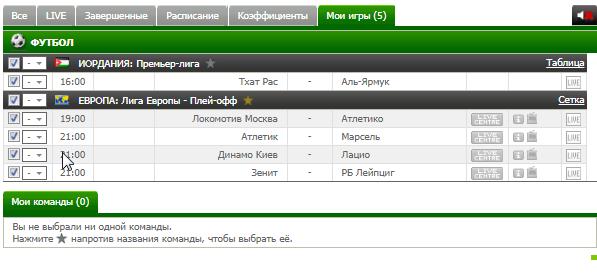 Бесплатный футбольный прогноз на 15.03.2018