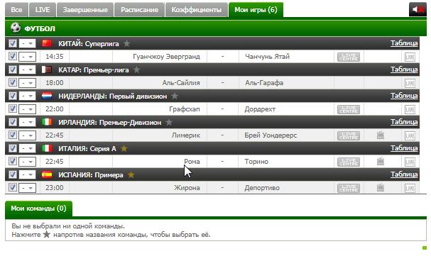 Бесплатный футбольный прогноз на 9.03.2018