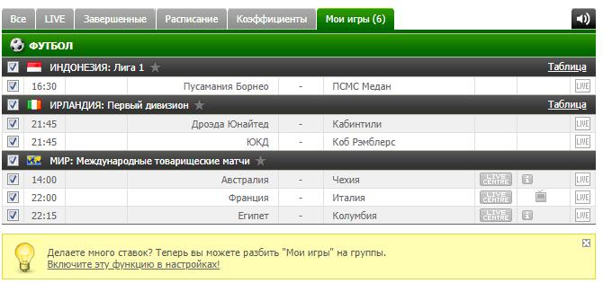 Бесплатный футбольный прогноз на 1.06.2018