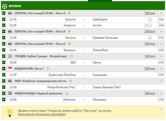 Бесплатный футбольный прогноз на 12.10.2018