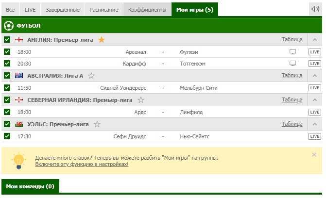 Бесплатный футбольный прогноз на 1.01.2019