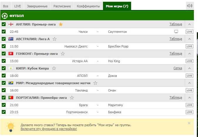 Бесплатный футбольный прогноз на 2.01.2019